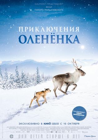 «Приключения оленёнка»