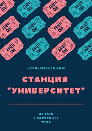 "«Станция ""Университет""»"