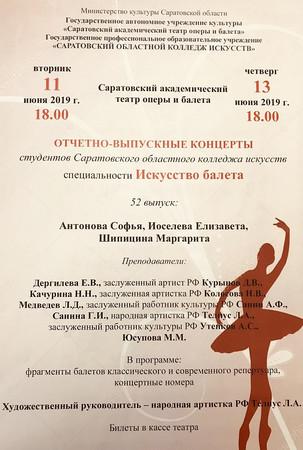 Концерт учащихся СОКИ