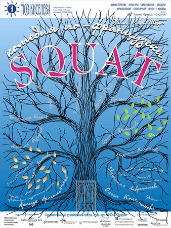 «Скват» / Squat