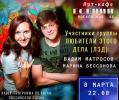 Марина Бессонова / Вадим Матросов