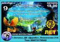 «Мистические существа Велины и место их обитания-2»