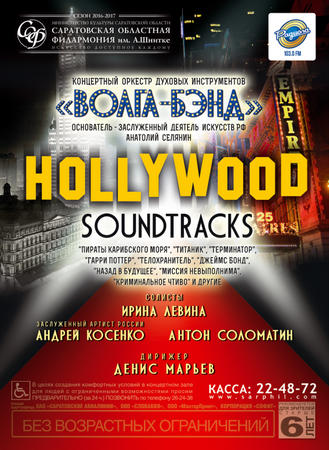 Hollywood  soundtracks