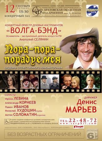 «Пора-пора-порадуемся» – «Волга-Бэнд»