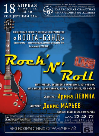 Rock-n-Roll live