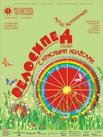 «Велосипед с красными колёсами»