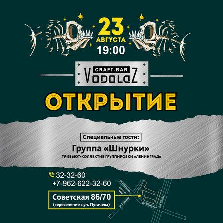 «Vodolaz». Официальное открытие