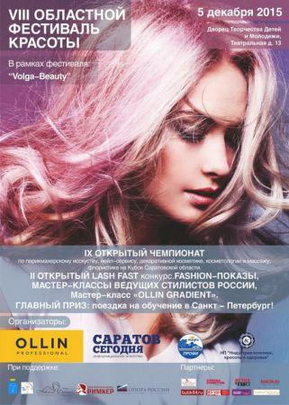 VIII Областной фестиваль красоты и здоровья «Volga Beauty 2015 Зима»